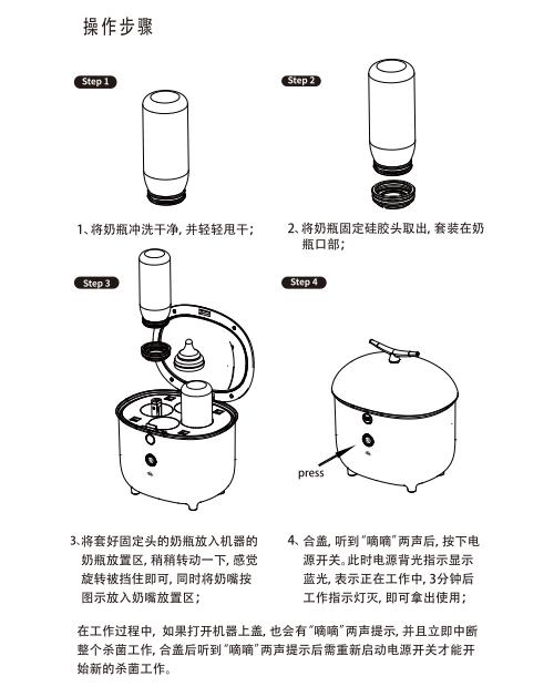 便携式奶瓶消毒器