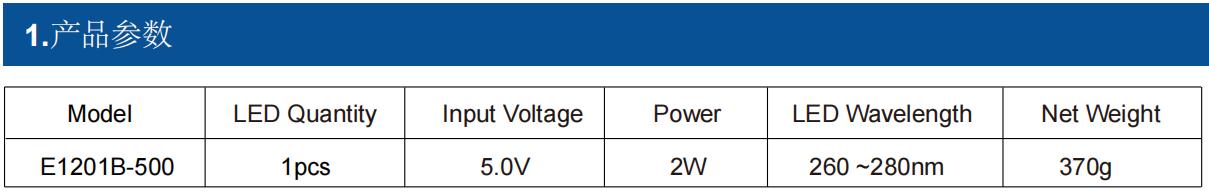 UVC LED 杀菌水杯