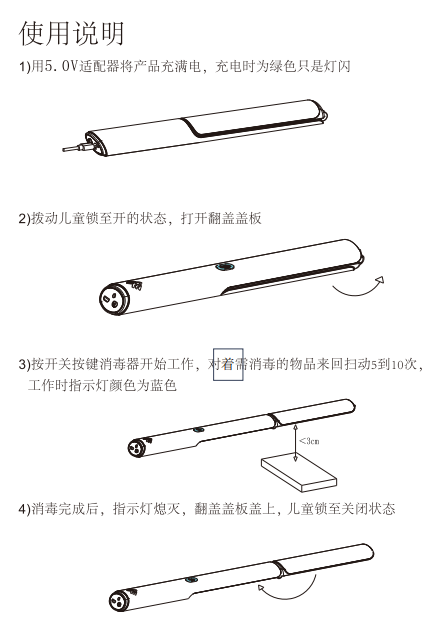 UVC LED手持杀菌棒