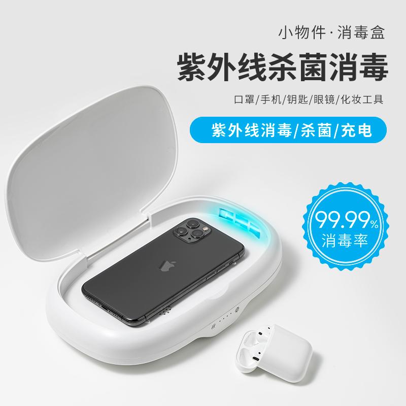 手机杀菌盒HI1003